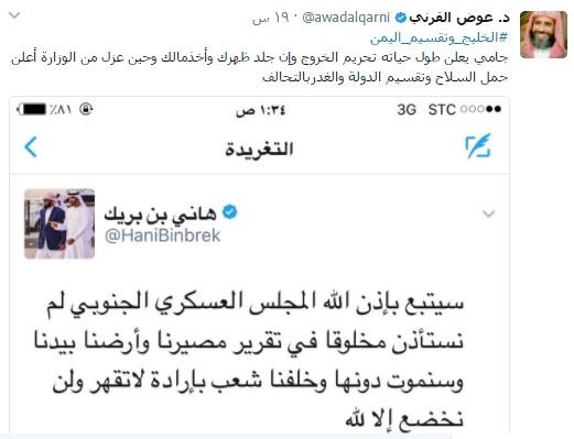 """الداعية السعودي """"القرني"""": يهاجم هاني بن بريك ويحرجه! (صورة)"""