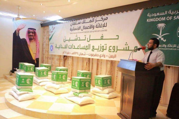 مركز الملك سلمان يوزع 50 الف سله غذائية في حضرموت
