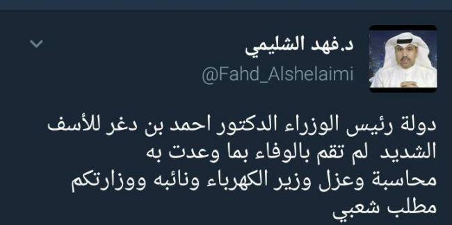 المحلل السياسي الكويتي فهد الشليمي: بن دغر لم يوفي بوعده بشأن الكهرباء
