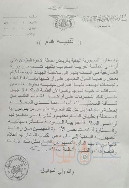 السفارة اليمنية بالرياض توجه تنبيه هام للمقيمين باجتناب اقامة اجتماعات وانشطة سياسية داخل المملكة