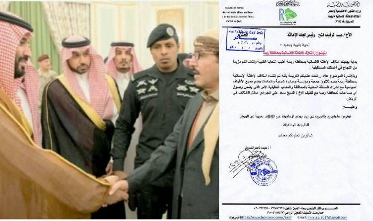 """ريمة : ائتلاف اغاثي تابع """"للانقلابيين"""" يعين احد منتسبي المقاومة كمندوباً له في الرياض"""