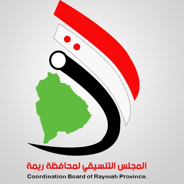 نتسيقي ريمة يدين حادثة مقتل احد الجنود على يد مهربي السلام من معسكرات الجيش الوطني (نص البيان)