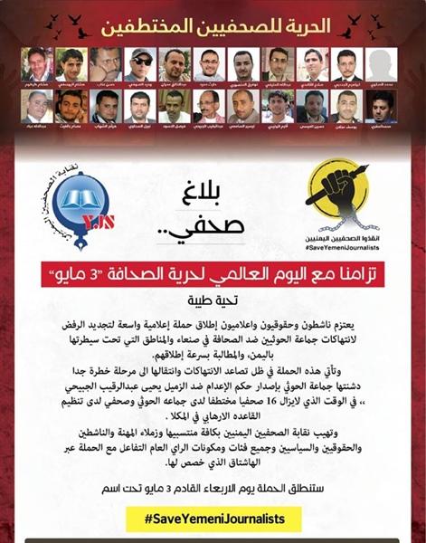 الاربعاء القادم، اطلاق حملة الكترونية واسعة تضامناً مع الصحفيين المختطفين في سجون الانقلابيين