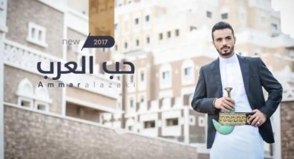 """""""حب العرب"""".. جديد اصدار النجم اليمني في اراب ايدول عمار العزكي عن حب اليمن """"فيديو"""""""