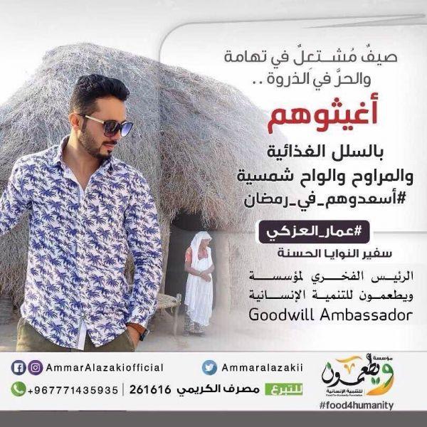"""نجم أراب ايدول الفنان اليمني عمار العزكي يطلق حملة """"أغيثوهم"""" لإغاثة الشعب اليمني"""