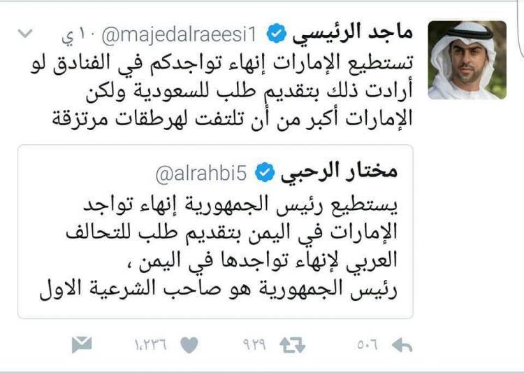"""مغرد اماراتي يتبنى خطاب الحوثي ويتهم الحكومة الشرعية """"بالارتزاق"""""""