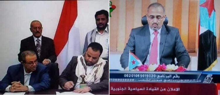 ما الفرق بين مجلس سياسي صنعاء ومجلس سياسي عدن؟!