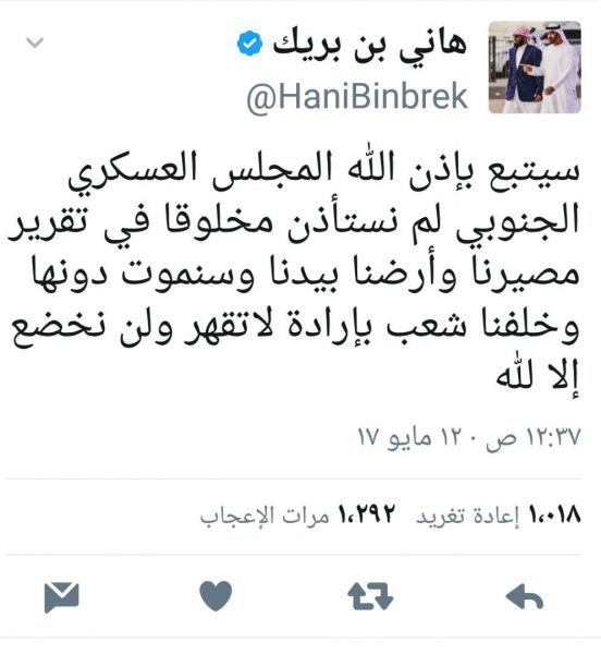 في تصعيد خطير لتمرده على سلطات الشرعية هاني بن بريك: يعلن عن قرب اشهار المجلس العسكري الجنوبي