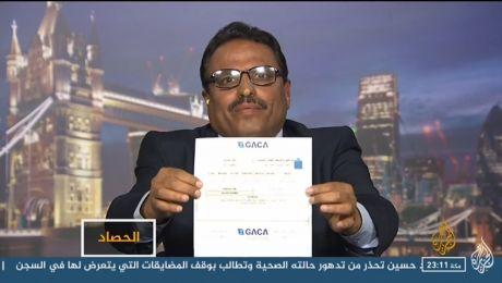هام وخطير.. الإمارات تمنع هبوط طائرة تحمل مرتبات موظفي الدولة إلى مطار عدن