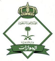 """الجوازات السعودية تزف بشرى سارة لـ"""" 329 """" ألف يمني زائر"""