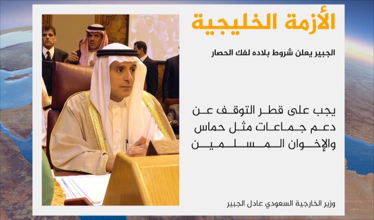 """وزير الخارجية السعودي: يجب على قطر التوقف عن دعم """"حماس"""""""