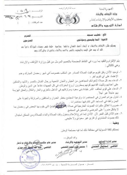"""ذمار: الحوثيون يمنعون """"اذان الفجر الاول"""" ويستبدلونه بقرائة القرآن لهذا المقرئ فقط دون غيره (وثيقة)"""