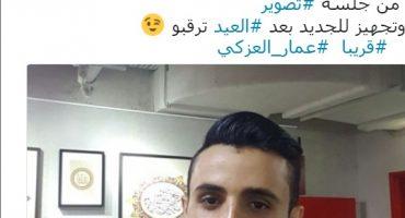 الفنان اليمني #عمار_العزكي يعلن عن عمله الجديد الذي سيتم بثه في عيد الفطر المبارك