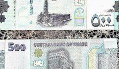 تفاصيل العملة الجديدة فئة 500 ريال