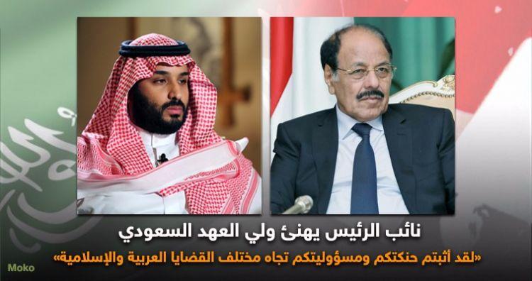 """نائب الرئيس """"علي محسن"""" يهنئ الأمير محمد بن سلمان بتعيينه ولياً للعهد"""
