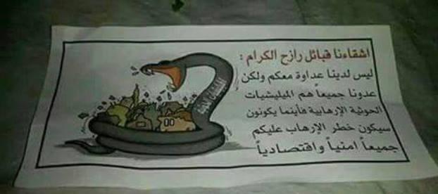 """التحالف يلقي منشورات على المواطنين في معقل الحوثيين بصعدة """"تفاصيل"""""""