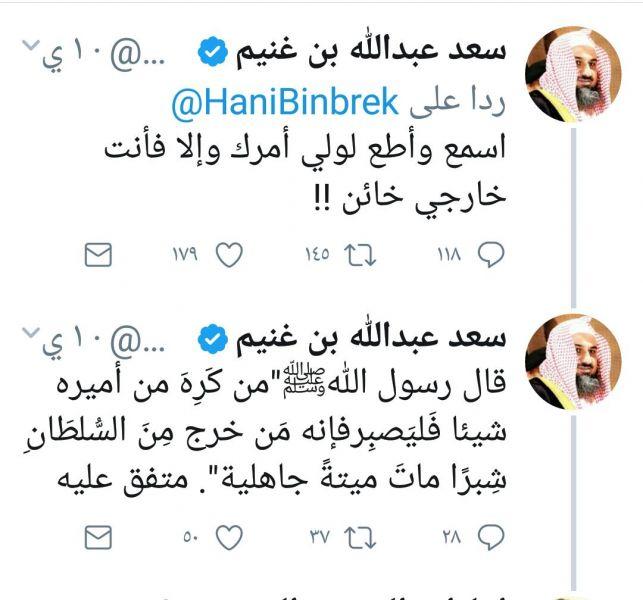 """الداعية السعودي بن غنيم يرد على هاني بن بريك """"أطع ولي أمرك وإلا فأنت خائن"""""""