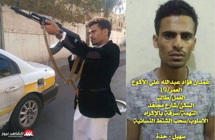 """عاجل :بالصور.. شاهد سارق """"الشنط النسائية بالإكراه"""" قبل وبعد القبض عليه"""