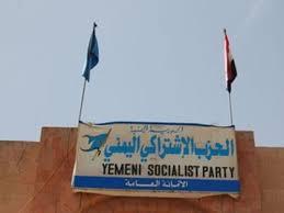 قيادي اشتراكي يجدد دعوة حزبه لتشكيل تحالف سياسي داعم للشرعية