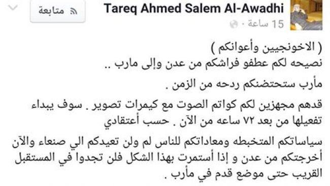 قيادات مؤيدة للمخلوع صالح تهدد مؤيدي الشرعية في عدن بالتصفية.