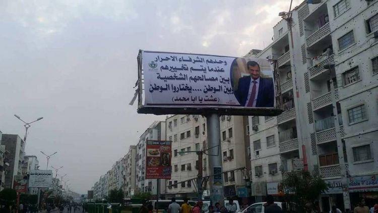 شاهد الصورة التي تسببت باندلاع معركة في ساحة المعلا بين أتباع احمد لملس وانصار عيدروس الزبيدي