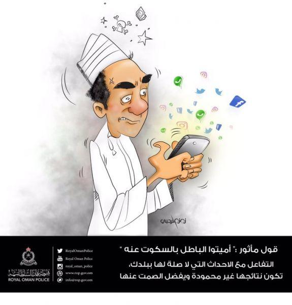 الشرطة العمانية تحذر مواطنيها من عواقب وخيمة لمن يتفاعل مع هذه الأحداث التي لا تخص السلطنة
