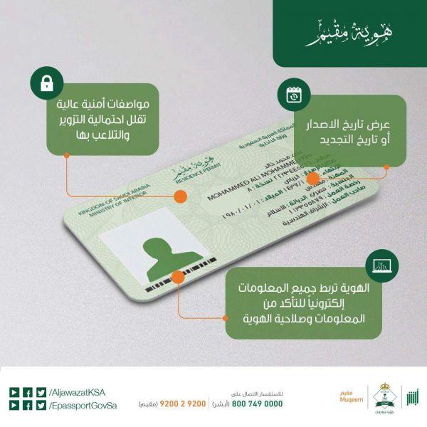 التوضيح الجديد من الجوازات السعودية بشأن تمديد الزيارات العائلية