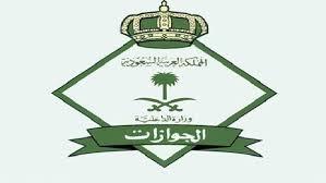 الجوازات السعودية تعلن تمديد هوية زائر للمقيمين اليمنيين.