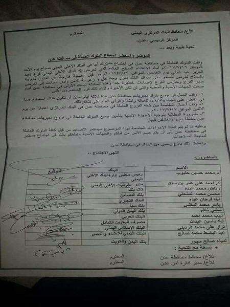 بنوك عدن تعلن توقفها عن العمل احتجاجا على الانفلات الأمني