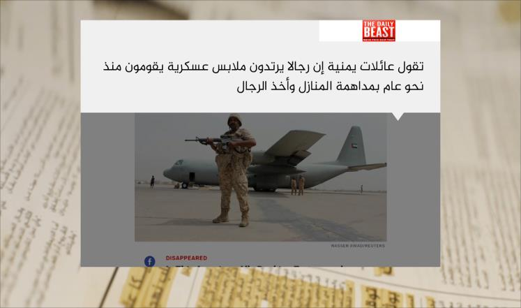 موقع ديلي بيست الأميركي: قوات تتبع الإمارات اختطفت المئات باليمن