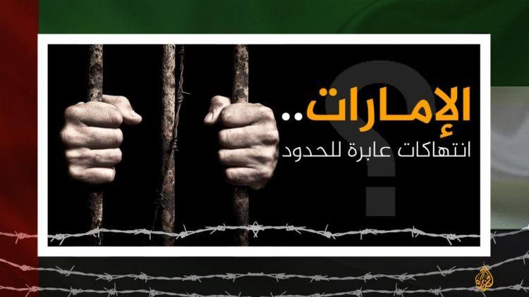 الإمارات.. انتهاكات عابرة للحدود.. اليمن وليبيا .. والقائمة تطول