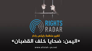 رايتس رادار تطالب المجتمع الدولي بوقف المحاكمة غير العادلة ل36 مختطفا يمنيا