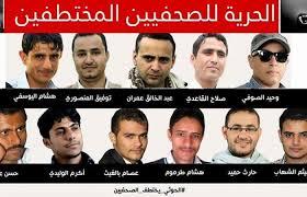 مليشيا الحوثي تحيل 10 صحفيين الى النيابة الجزائية تمهيدا لمحاكمتهم