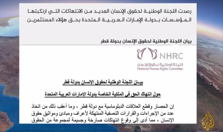 حصار قطر يتسبب بانتهاكات صارخة