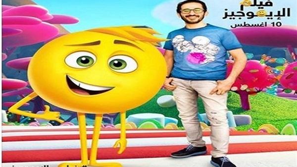"""الفنان المصري احمد حلمي يشارك لأول مرة في فيلم """"الايموجيز"""""""