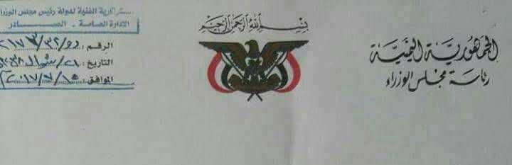 شاهد وثيقةرسمية… الحوثيون ينشئون سجنا في مكان لايصدقه عقل ولا يمكن ان يحدث في اي مكان من العالم