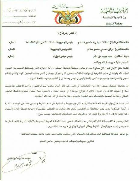 رد مفاجئ وغير متوقع من محافظ البيضاء المقال على قرار تنحيته