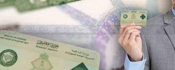 السعودية تلغي نظام الكفالة على حاملين بطاقة الجرين كارد