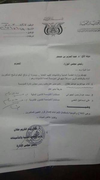 وزير في حكومة الانقلاب يعين شقيقته في منصب رفيع (وثيقة)