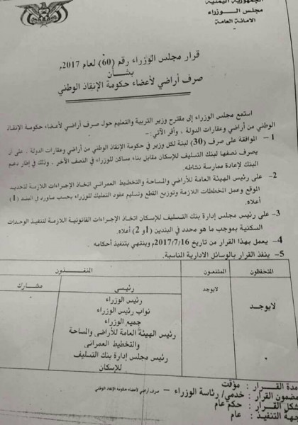 مليشيا الحوثي تقوم بصرف 30 لبنة لكل وزير في حكومة الانقلابيين وتوجه بنك التسليف ببناء المساكن