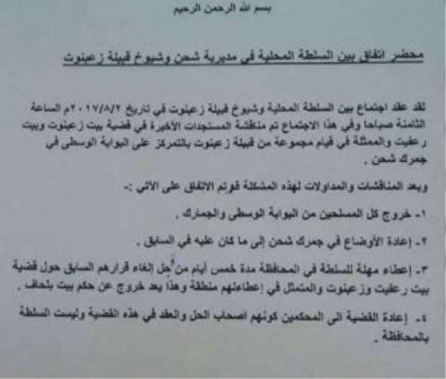استعادة منفذ شحن الحدودي مع عمان بعد سيطرة مسلحين عليه