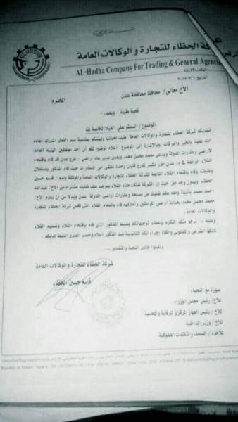 فضيحة مدوية.. بالوثائق.. مدير اراضي وعقارات عدن يستولي على ارض معسكر في ردفان وفيلا شركة خاصة
