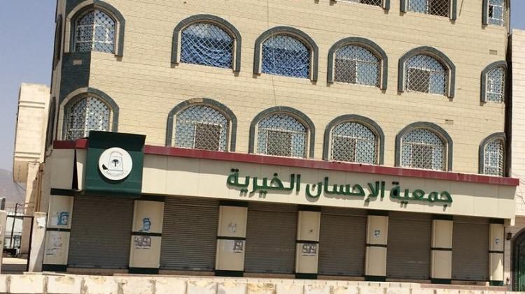 جمعية الإحسان بحضرموت تطالب الدول الاربع برفع اسمها من قوائم الارهاب