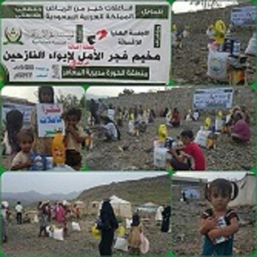 فاعلات خير يمولن مشروع توزيع سلل غذائية لمخيم النازحين بالمعافر