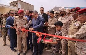 بن دغر يقوم بإعادة افتتاح الكلية العسكرية ومعهد تأهيل القادة في صلاح الدين بعدن