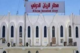 وزير الاوقاف السابق في حضرموت يطالب الحكومة بتسيير رحلة واحدة من مطار الريان للحالات الانسانية