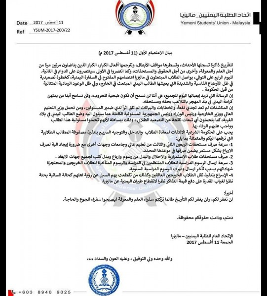 اتحاد الطلبة اليمنيون في ماليزيا يؤكدوا على انهم لن يكونوا ضحية للحروب او لمن يمتهن كرامتهم في ارض المهجر