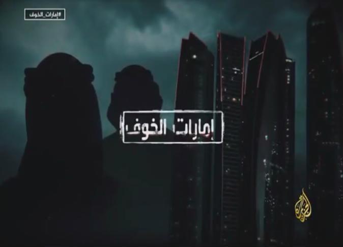 """""""إمارات"""" الخوف يكشف معلومات خطيرة عن  إنتهاكات وتعذيب خلف الأسوار"""