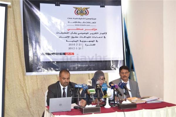 لجنة التحقيق في انتهاكات حقوق الإنسان تعقد مؤتمراً صحفياً اليوم الثلاثاء في عدن
