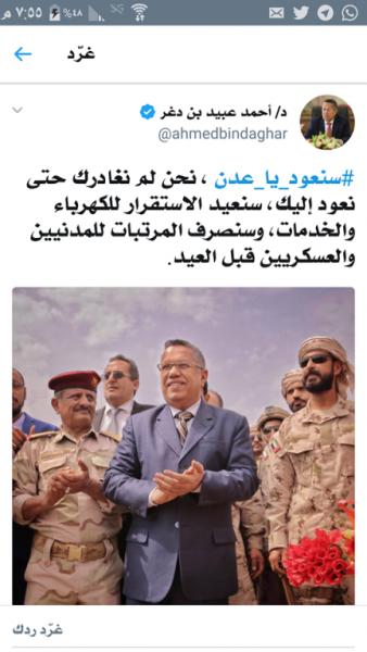 رئيس الوزراء بن دغر يعد بصرف مرتبات المدنيين والعسكريين قبل العيد